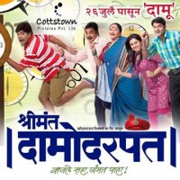 Shrimant Damodar Pant Marathi Movie Cast Story Photos