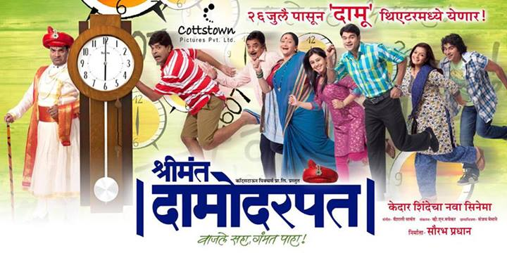 shrimant damodar pant full natak free download
