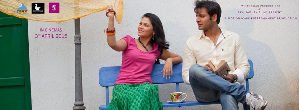 kadhi tu song  marathi movie