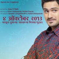 Lagna Pahave Karun Marathi Movie Photos