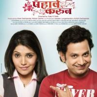 Lagna Pahave Karun Marathi Movie  Poster