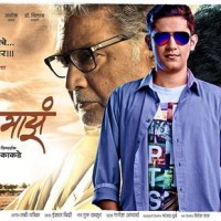 Thoda Tuza Thoda Maza Marathi Movie Cast Story
