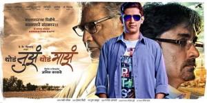 Thoda Tuza Thoda Maza Marathi Movie Cast Story
