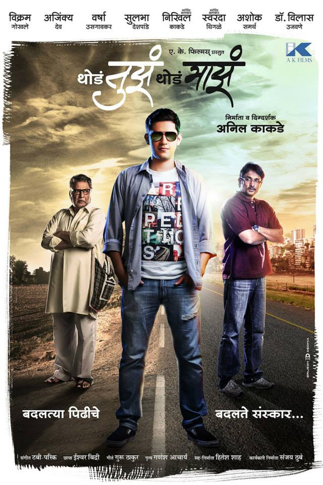 Navra Mazha Navsacha movie 3gp video song download