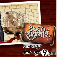 1760 Sasubai New Comedy Serial On ETV Marathi