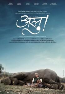 Astu – So Be It Marathi Movie Marathi Movie Poster