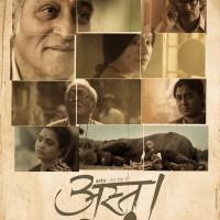 Astu Marathi Movie Marathi Movie Poster