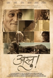 Astu Marathi Movie Marathi Movie Poster