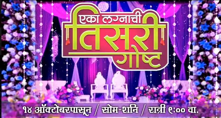 Eka Lagnachi Tisari Goshta Zee Marathi's New TV Serial Cast,Crew,Story
