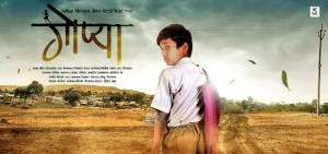 Gopya Upcoming Marathi Movie
