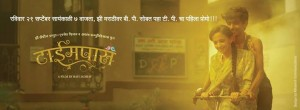 Timepass  Marathi Movie First Look Poster Revealed
