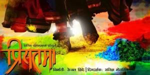 Priyatama Marathi Film