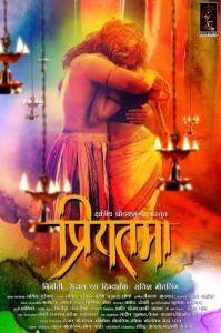 Priyatama Marathi Movie First Look Poster