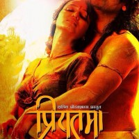 Priyatama Marathi Movie Poster