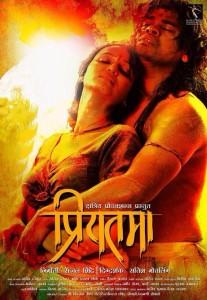 Priyatama Marathi Movie Poster