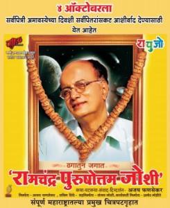 Ramchandra Purushottam Joshi (Ra Pu Jo) Marathi Movie Poster