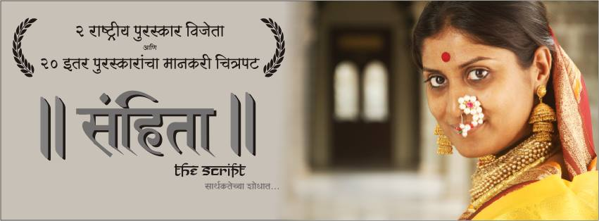 Samhita - The Script Marathi Movie Review