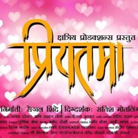 Priyatama Marathi Movie