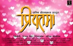 Priyatama Marathi Movie