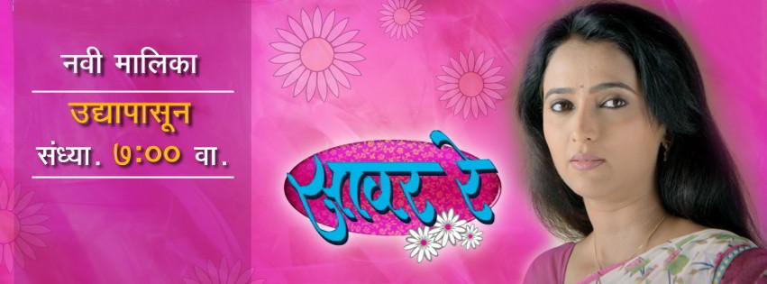 Etv Marathi Serials Archives - MarathiStars
