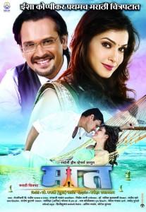 Maat Marathi Movie Poster