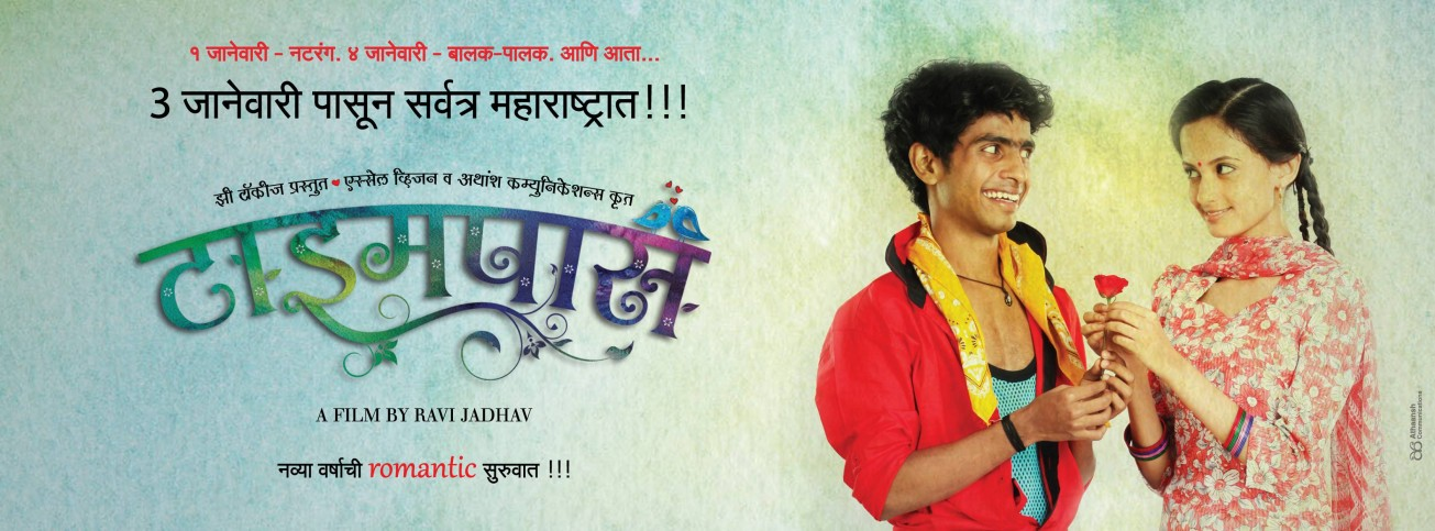 timepass marathi movies free download mp4