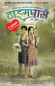 Timepass (TP) Marathi Movie Poster