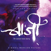 Baji Marathi Movie Poster