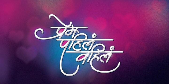Marathi Movie Cast, Story