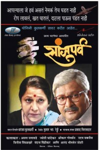 Saanjparva Marathi Movie Poster