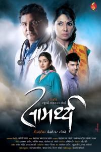 Samarthya Marathi Movie Poster