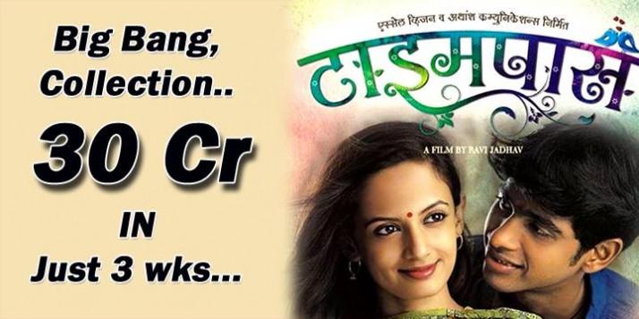 Marathi Movie Timepass (TP) breaks box office record