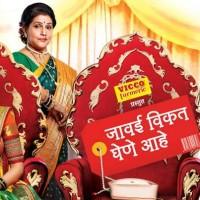 Jawai Vikat Ghene Aahe Zee Marathi Serial