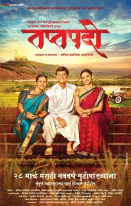 Taptapadi Marathi Movie Main Poster