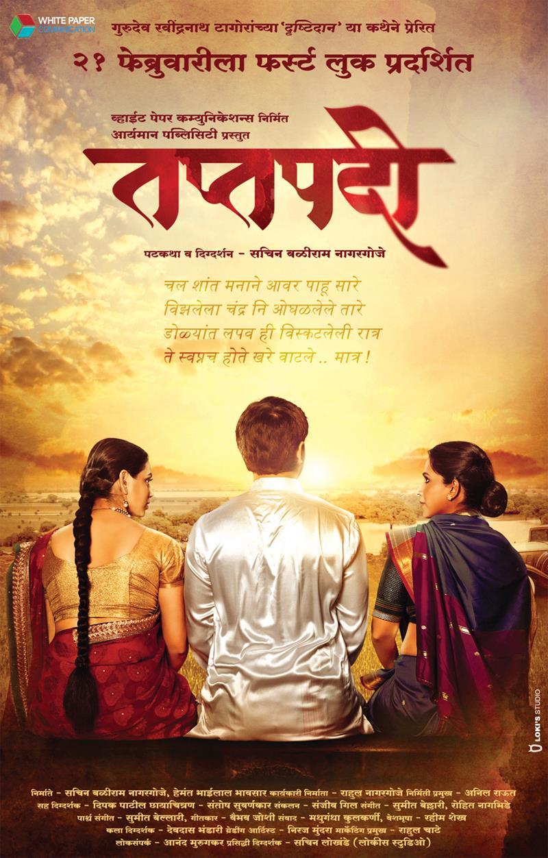 Taptapadi (2014) Marathi Movie Cast Crew Story Photos ...