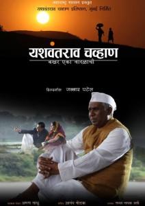 Yashwantrao Chavan - Bakhar Eka Vaadalaachi (2014) Movie Poster