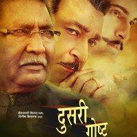 Dusari Goshta (2014) Marathi Film Poster