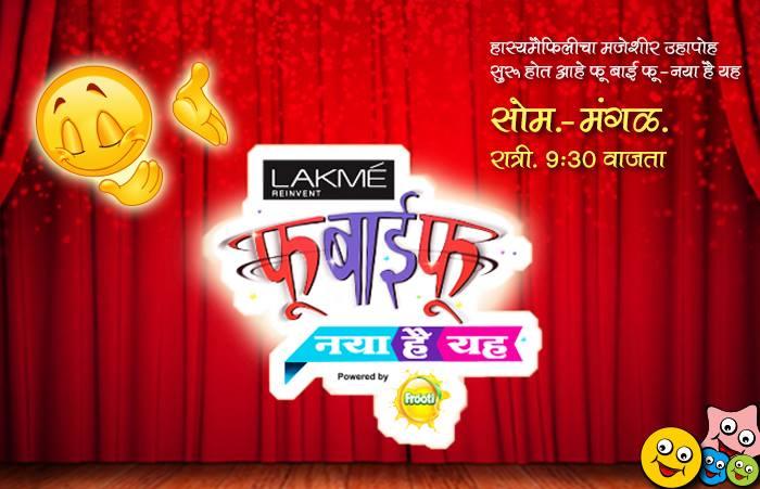 Fu Bai Fu Naya Hai Yeh - Zee Marathi Comedy Show
