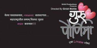 Guru Pournima Marathi Film