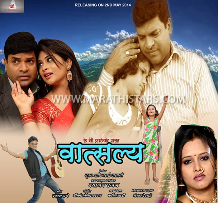 Vatsalya Marathi Movie