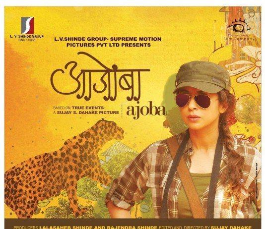 Ajoba Marathi Movie Review