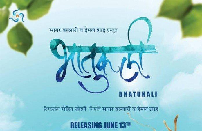 Bhatukali Marathi Film