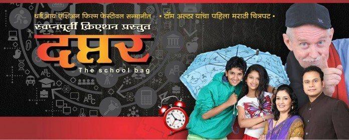 Daptar Marathi Movie