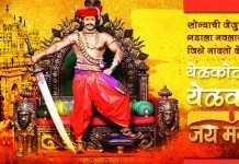 Jai Malhar Zee Marathi Tv Serial