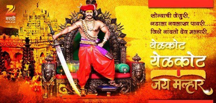 Jai Malhar Zee Marathi Tv Serial
