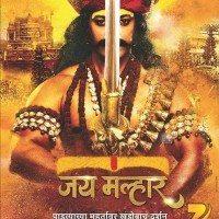 Jay Malhar Zee Marathi TV Serial