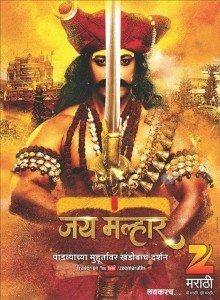 Jay Malhar Zee Marathi TV Serial