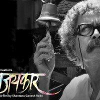 Jayjaykar Marathi Film