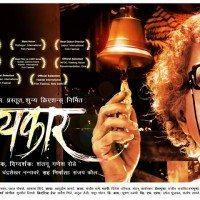 Jayjaykar Marathi Movie