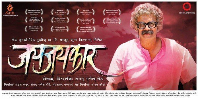 Jayjaykar Marathi Movie Poster